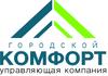 """УК """"Городской Комфорт"""""""